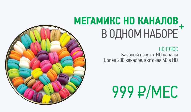 HD-ПЛЮС